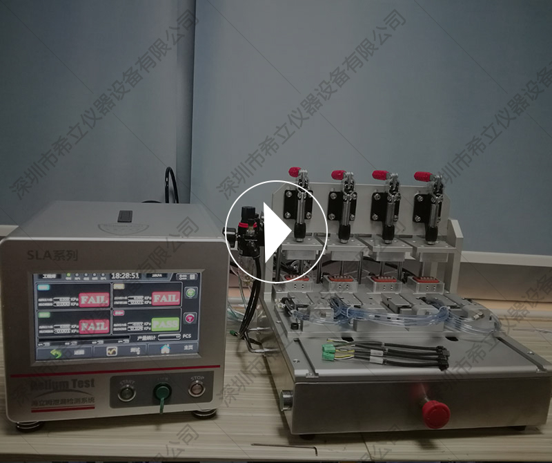 连接器防水测试