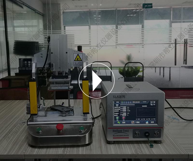 手机后壳防水测试