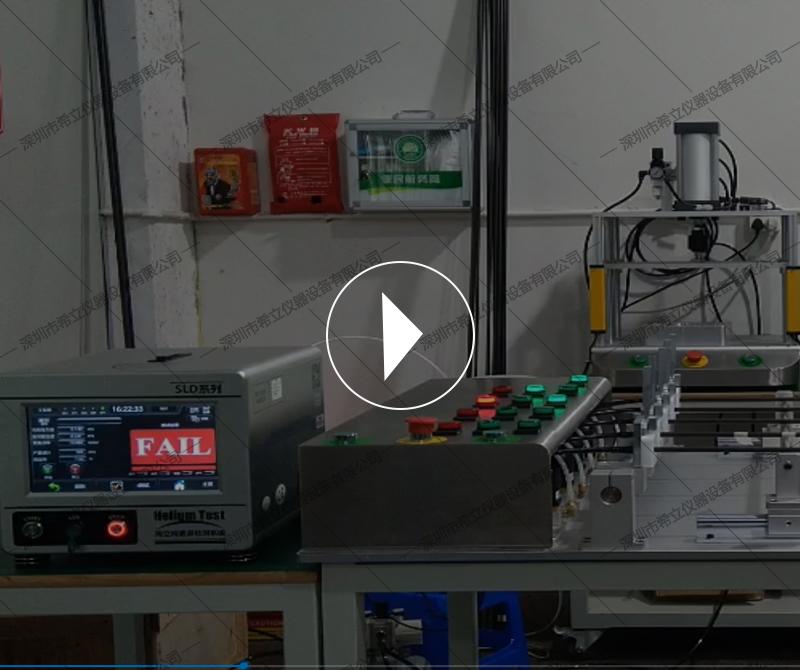 医疗产品气密测试设备视频