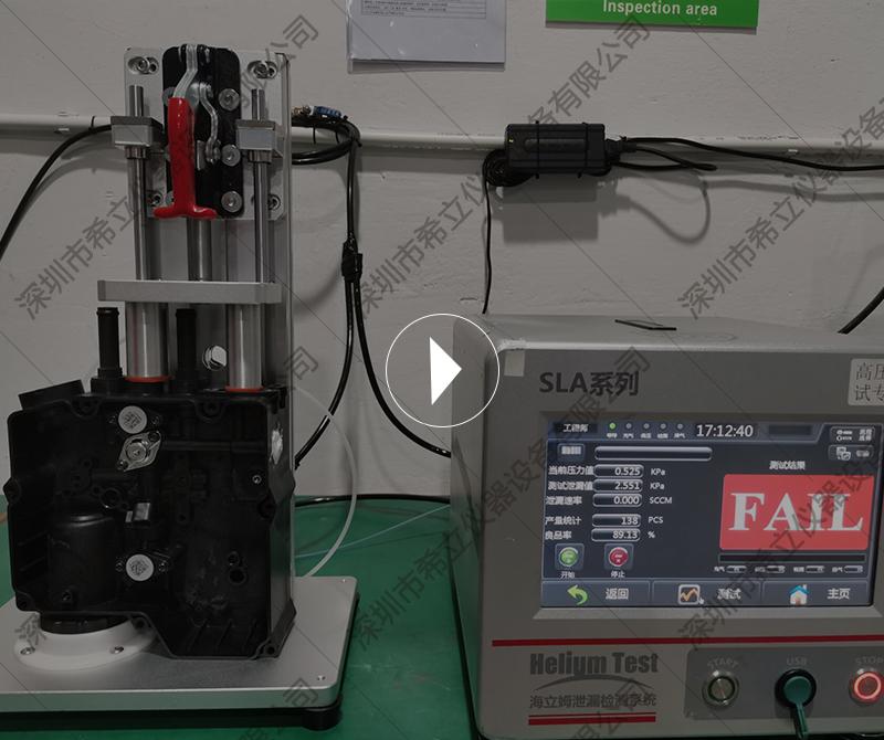 水泵气密性检测